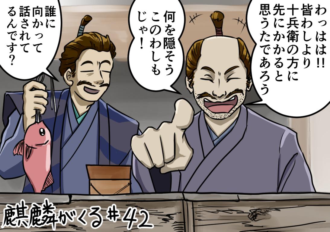 豊臣 秀吉 歴史 に ドキリ