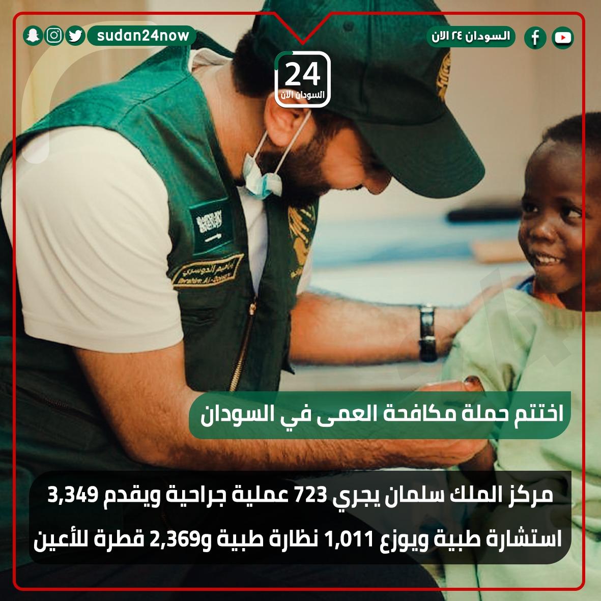 #مركز_الملك_سلمان_للإغاثة يختتم حملة مكافحة العمى في #السودان.