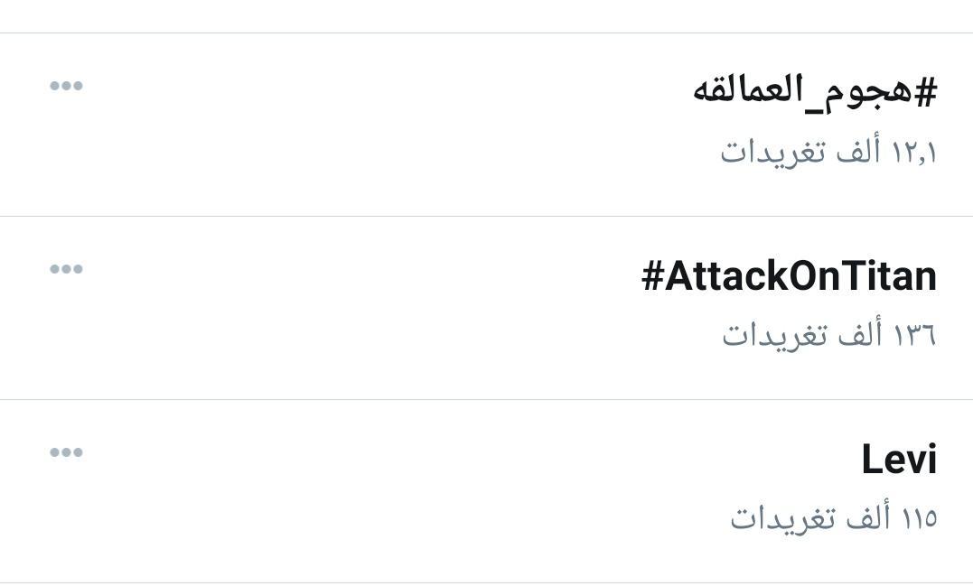 #AttackOnTitan الهاشتاقات ترند