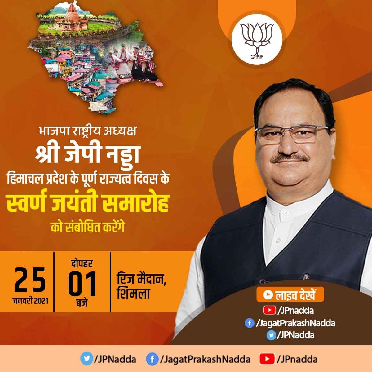 भाजपा राष्ट्रीय अध्यक्ष श्री @JPNadda जी कल दोपहर 1 बजे रिज मैदान, शिमला में हिमाचल प्रदेश के पूर्ण राज्यत्व दिवस के स्वर्ण जयंती समारोह को संबोधित करेंगे।
