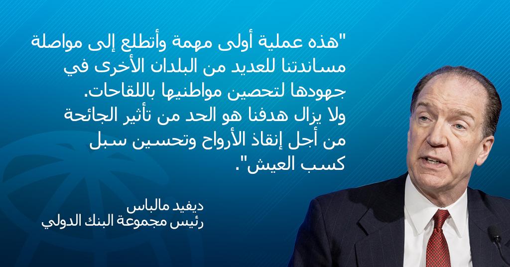 وافق البنك الدولي على أول مشروع يدعم توزيع لقاحات #كورونا. وسيتيح هذا التمويل #اللقاحات لأكثر من مليوني شخص في #لبنان.