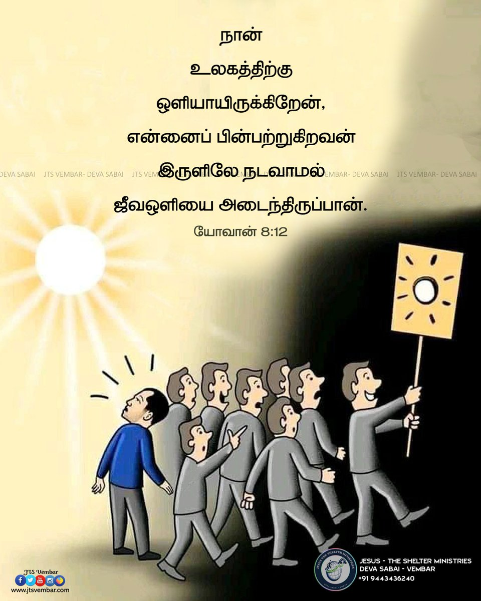 John 8:12 வாழ்வின் ஒளி இயேசுவே! I am the light of the world. Whoever follows me will never walk in darkness, but will have the light of life. About us:  #jtsvembar #vembarchurch #devasabai #BIBLEVERSE #pictureperfect #Light #dark #jesus #amen