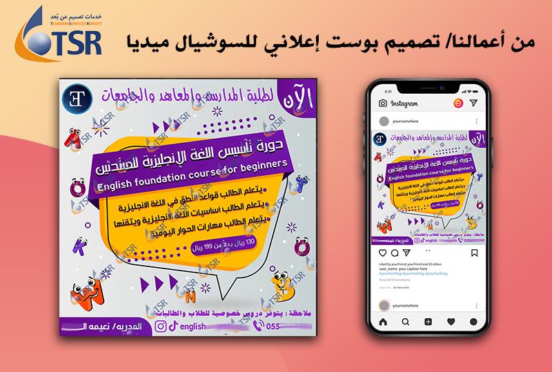#جديد أعمالنا #تصميم بوست #إعلان للسوشيال ميديا لأحد الزبائن الكرام من #السعودية  لطلب هذه الخدمة أو أحد خدمات #التصميم الأخرى التي نقدمها #عن_بعد #تواصل معنا #واتس_اب 00970599095454 #فيسبوك   #تويتر  #إنستغرام