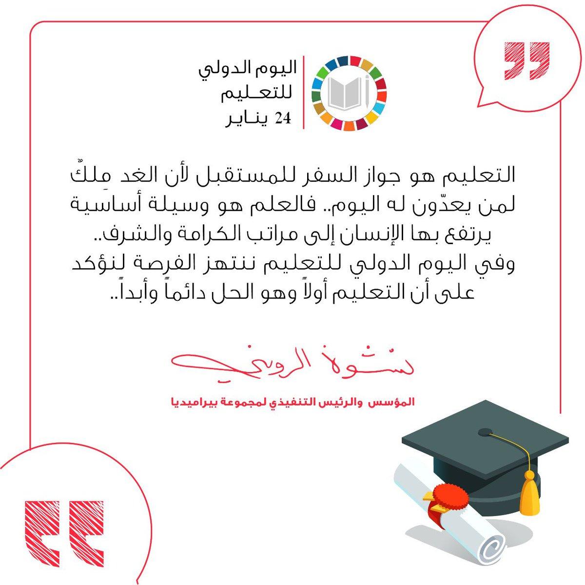 في #اليوم_الدولي_للتعليم ننتهز الفرصة لنؤكد على أن #التعليم أولاً , وهو الحل دائماً وأبداً..  On the #InternationalDayofEducation , we affirm that #education should be prioritized. It is the solution, always and forever. #الإمارات #أبوظبي #السعودية #الرياض #UAE #AbuDhabi #KSA https://t.co/60HV0DCKaZ