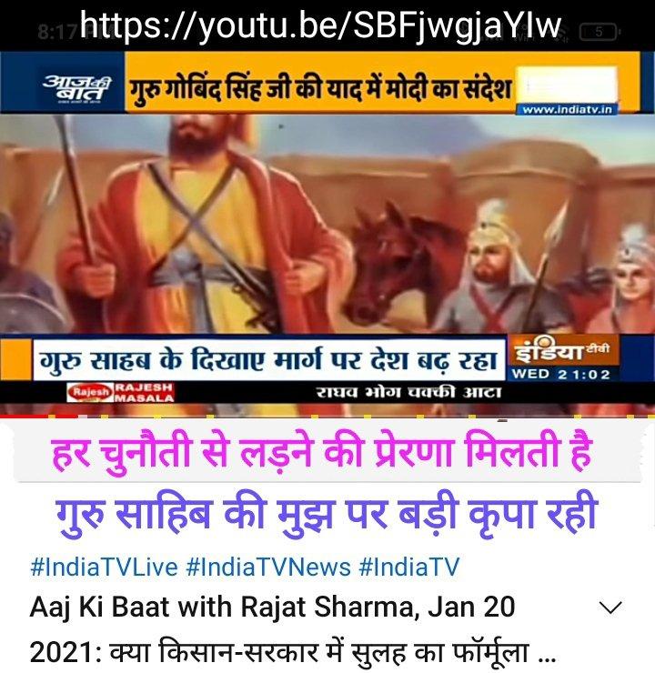 #गोडसे/#गांधी #Delhi #AmitShah #BanTandav #ModiWithFarmers #PMOIndia #FarmerBill #PMModi #FarmersProtestHijacked  #FasalBima4SafalKisan