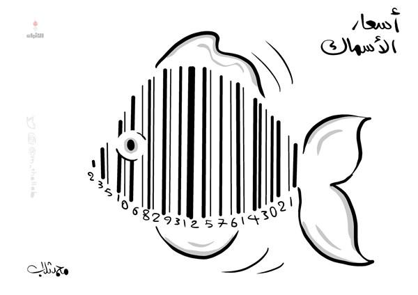 أسعار الأسماك  #الاسعار #الاسماك #الكويت #وزارة_التجارة #مجلس_الوزراء #مجلس_الأمة #خلوها_تخيس