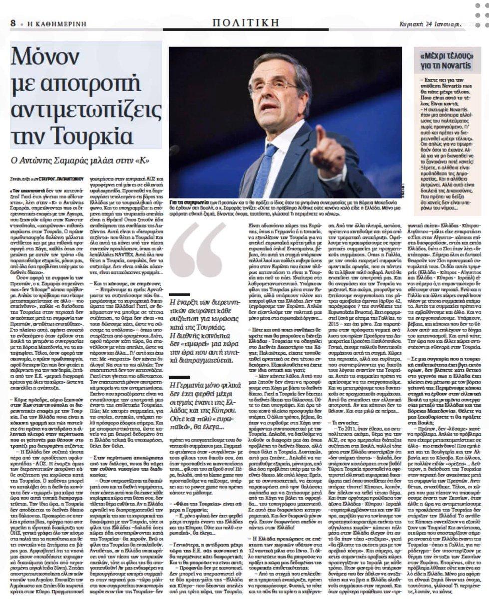"""Σαμαράς Αντώνης on Twitter: """"Συνέντευξη στην Καθημερινή της Κυριακής  (24.01.2021) https://t.co/yljUVRH0ut… """""""