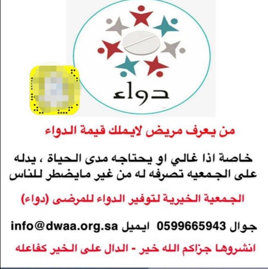 #دواء الجمعية الخيرية لتوفير الدواء