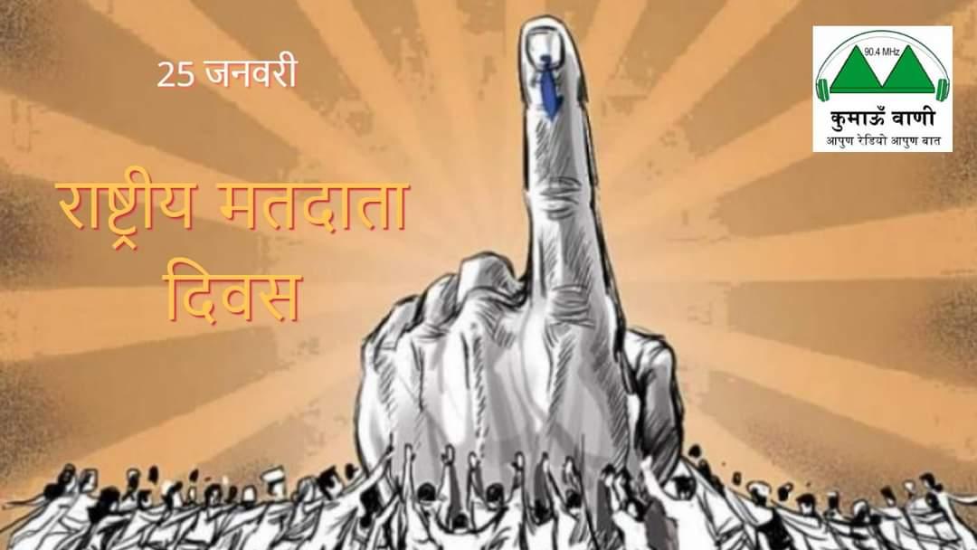 युवा हो तुम देश की शान, जागो, उठो, करो मतदान। भारत एक लोकतांत्रिक देश है और आप दुनिया के सबसे बड़े लोकतंत्र के मतदाता। अगर आपकी उम्र एक जनवरी को 18 वर्ष हो चुकी है तो अपना नाम मतदाता सूची में जरूर दर्ज कराए। @teriin #NationalVoterRegistrationDay #VotingRights #NVRD