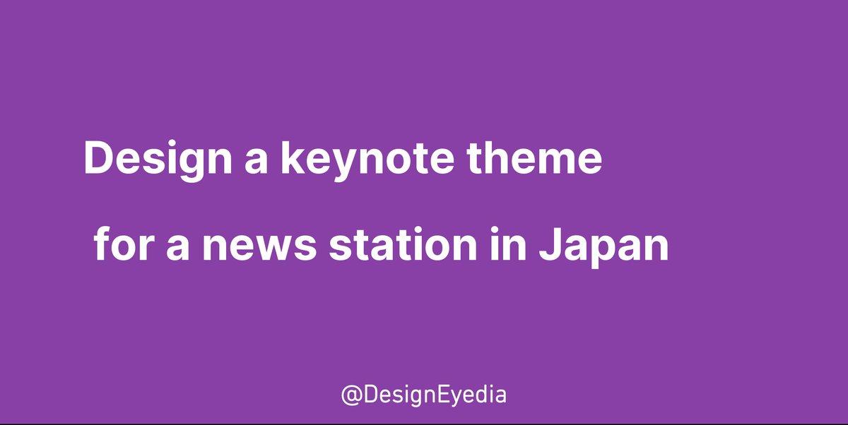 Design a keynote theme  for a news station in Japan #design #ideas #designeyedia https://t.co/KerH4M3J6v