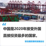 Image for the Tweet beginning: 联合国贸易和发展会议(UNCTAD)在24日发布报告说,中国去年有1630亿美元的外国直接投资,美国则为1340亿美元。2019年,美国还以2510亿美元的流入资金远远超过中国的1400亿美元。疫情下,中国是去年唯一GDP正增长的主要经济体。  相关新闻: