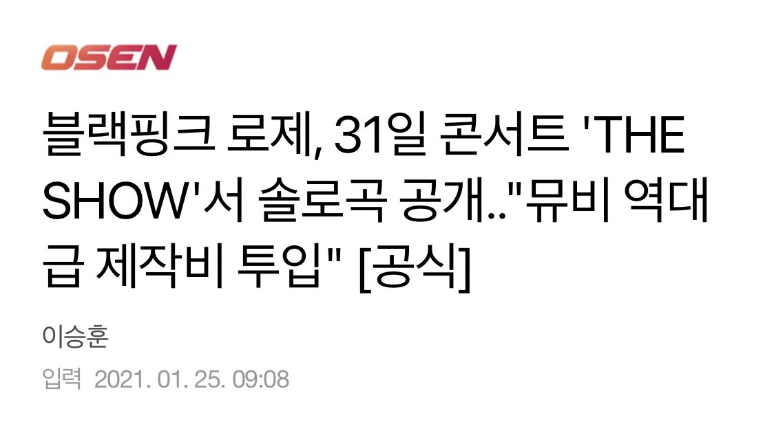 """Rosé's first solo stage will be held as a surprise at """"THE SHOW"""".   YG said, """"Rosé's mv shoot for the title song of her solo album is over in the middle of this month.""""  🔗"""