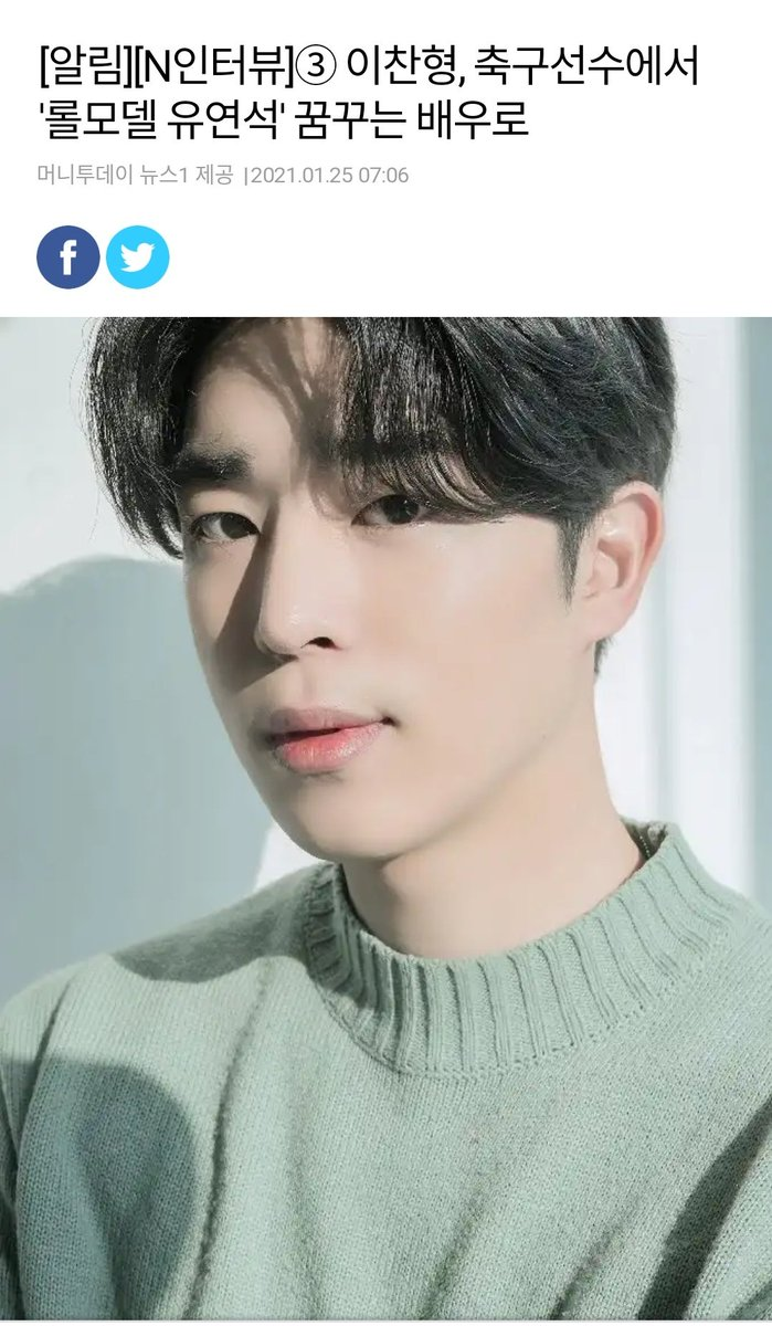 Actor #LeeChanHyeong revealed in an interview that his role model is actor #YooYeonSeok ... I cant believe when he was beside me when working for Hospital Playlist, I was really surprised I even cant hear for a moment when looking at him. #이찬형 #유연석
