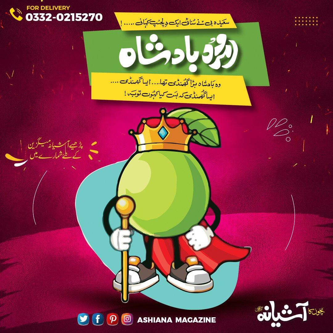 امرود بادشاہ کی کہانی سنیے وہ بھی سعیدہ بی کی زبانی بچوں کا آشیانہ کے نئے اور تازہ شمارے میں میگزین کی ممبر شپ حاصل کرنے کے لیے اس فارم کو بھریں  #kids  #MagazinePromo  #ChildrensBooks