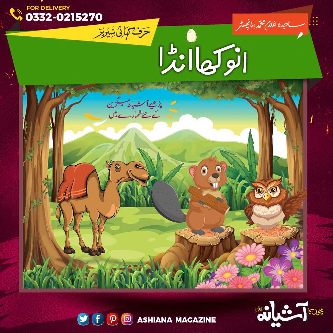 حرف کہانی سیریز میں پڑھیے ساجدہ غلام محمد کی دلچسپ کہانی مع سرگرمی انوکھا انڈا بچوں کا آشیانہ کے نئے اور تازہ شمارے میں میگزین کی ممبر شپ حاصل کرنے کے لیے اس فارم کو بھریں  #kids  #MagazinePromo  #ChildrensBooks