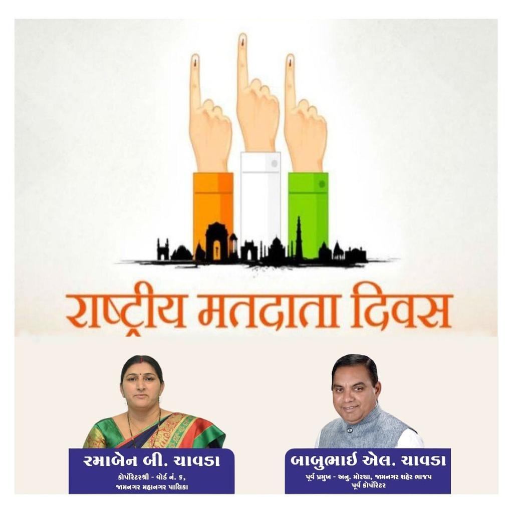 #VotersDay #NationalVotersDay2021 #NationalVotersDay #vote #Vote2020 #India #democracy