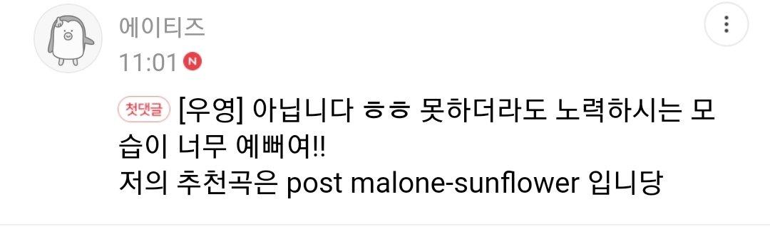 ATINY TALK    OP pediu recomendações de música, pois OP ama ouvir música e Wooyoung recomendou 'Sunflower' do Post Malone e ainda deixou uma mensagem de encorajamento para OP.   ~val cr: marswoosan @ATEEZofficial #ATEEZ #에이티즈