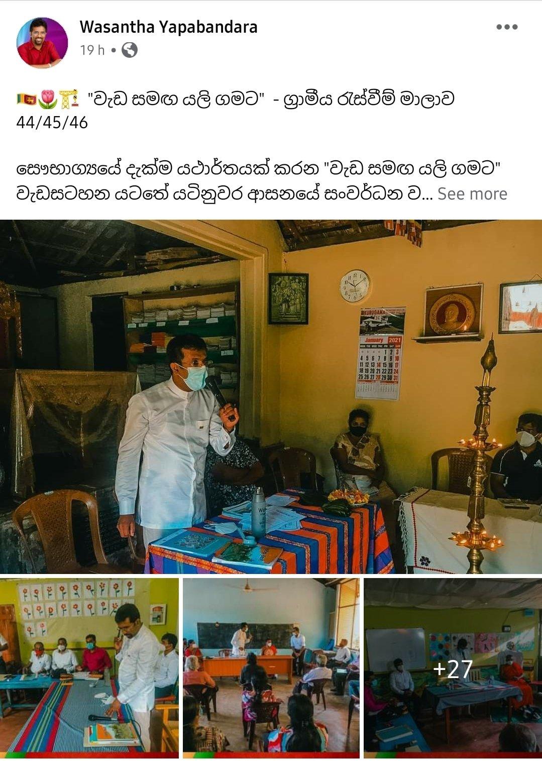 கொரோனா தொற்றிய 6ஆவது எம்.பி வசந்த யாபா பண்டார-Kandy District SLPP MP Wasantha Yapa Bandara Tested Positive for COVID19