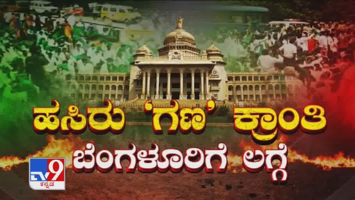 Huge Support To Delhi Farmers Protest Tractor Parade In Bengaluru On Republic Day  Video Link ►  #TV9Kannada  #FarmLaws #FarmBills #FarmersProtest #TractorRally #Bengaluru #RepublicDay #Kannadanews