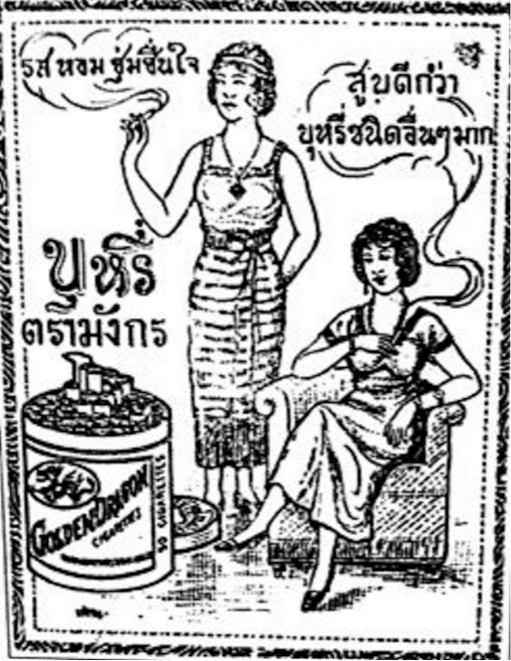 Natanaree Posrithong analyses the Siamese 'Modern Girl', providing insights into 1920s women's consumer culture and their calls for women's liberation. https://t.co/5MTdDBhzR3  (PC: Golden Dragon advertisement, illustration from Bangkok Kanmueang 1994)  #Thailand #SoutheastAsia https://t.co/DKpysZvqvv