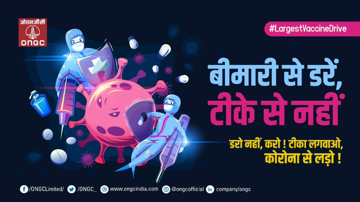 Over 1 Million Health Care Workers have already been vaccinated across India. The efforts to vaccinate all are underway. Till then #ONGC urges all to follow #CovidAppropriateBehaviour. #Unite2FightCorona