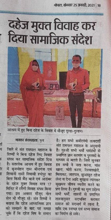 S A News:- Guna, Madhyapradesh #dowry_free_india
