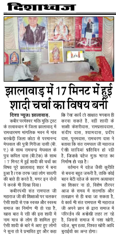 S A News:- झालावाड़, राजस्थान।  #DowryFreeIndia_By_SaintRampalJi