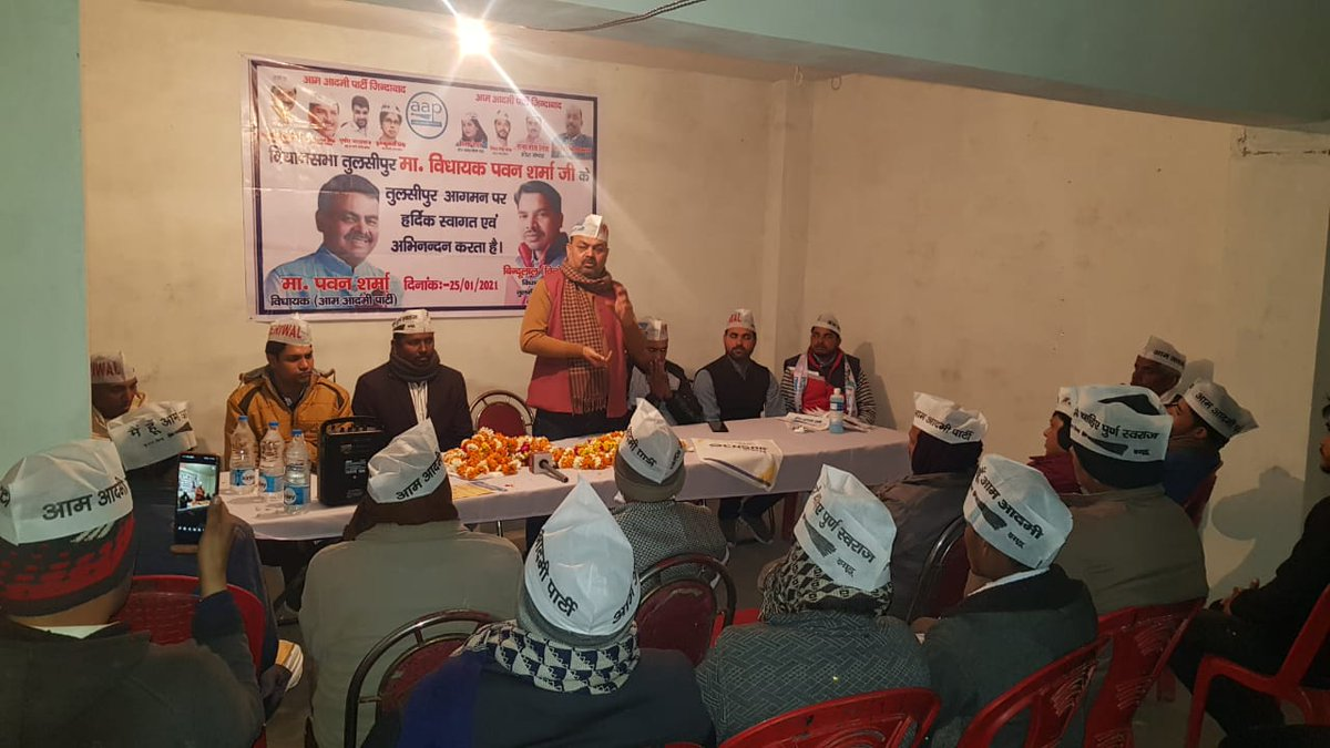 जिला बलरामपुर की दूसरी विधानसभा- तुलसीपुर में @AAPUttarPradesh से जुड़े कार्यकर्ताओं एवं पदाधिकारियों के साथ पार्टी के उद्देश्यों , आगामी चुनाव की रणनीतियों व संगठन की कार्यकरणी पर विस्तार से चर्चा की गई, साथ ही साथ नए सदस्यों को पार्टी की सदस्यता ग्रहण करवाई गई। @SanjayAzadSln