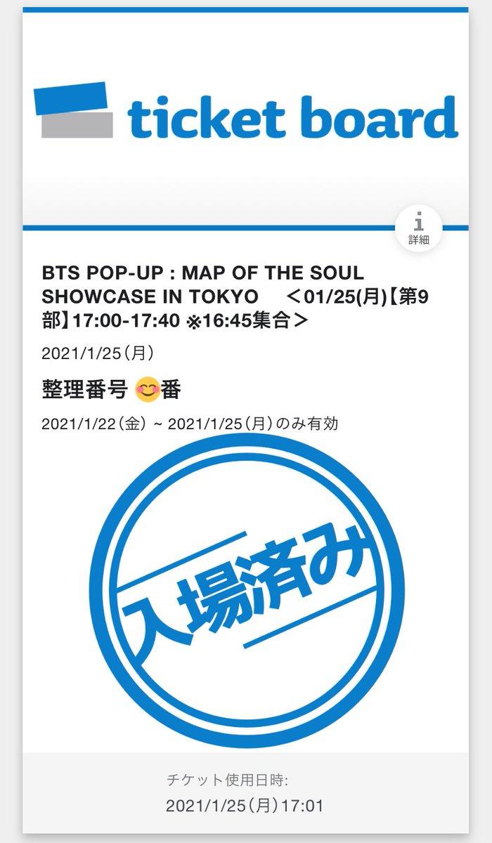 新しいデザインチケットGET☺️💜  #BTS POP-UP : MAP OF THE SOUL Showcase in TOKYO #BTS_POPUP #MAP_OF_THE_SOUL