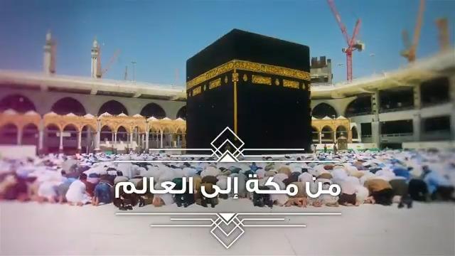 Replying to @MWLOrg: اليوم ندشن الهوية الرسمية لرابطة العالم الإسلامي .. #من_مكة_إلى_العالم