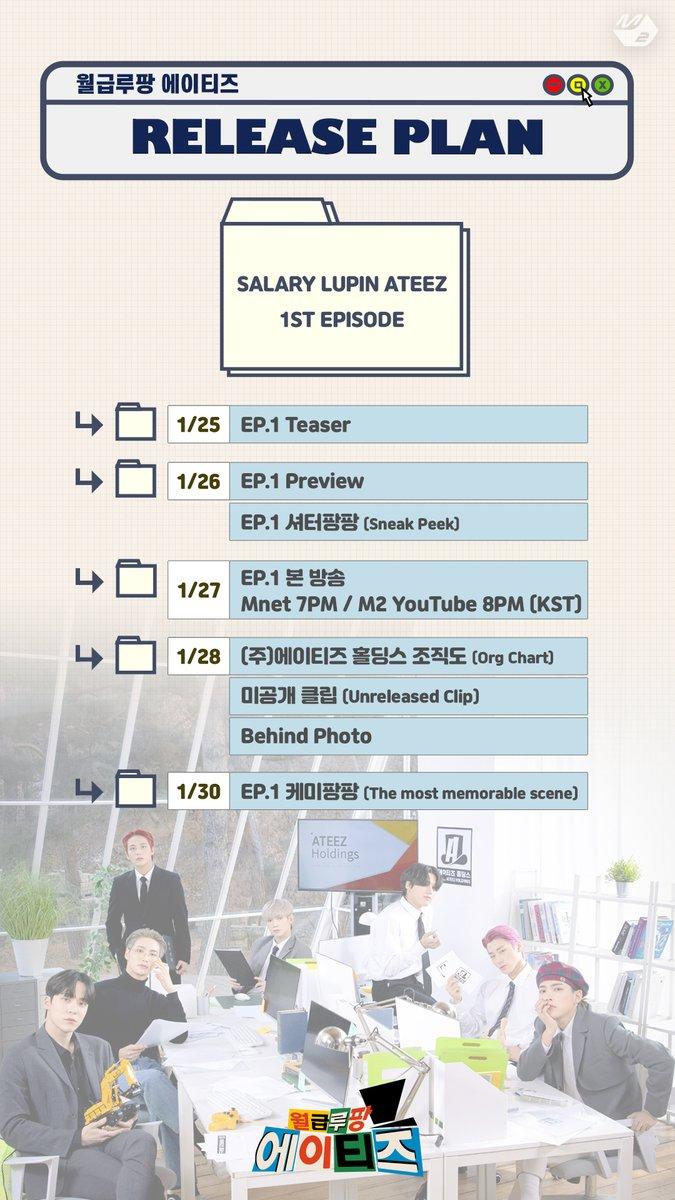 <월급루팡 에이티즈> RELEASE PLAN 🗓1st Week  1월 27일(수) 첫 방송! Mnet 7PM / M2 YouTube 8PM (KST)  #월급루팡에이티즈 #SalaryLupinATEEZ #월루티즈 #에이티즈 #ATEEZ @ATEEZofficial