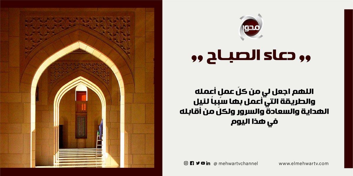 اللهم أنشر السعاده في قلوبنا يا أرحم الراحمين   #تلفزيون_المحور #دعاء_الصباح #دعاء
