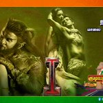 Image for the Tweet beginning: RT @JayaTvOfficial: Watch #Vikram &