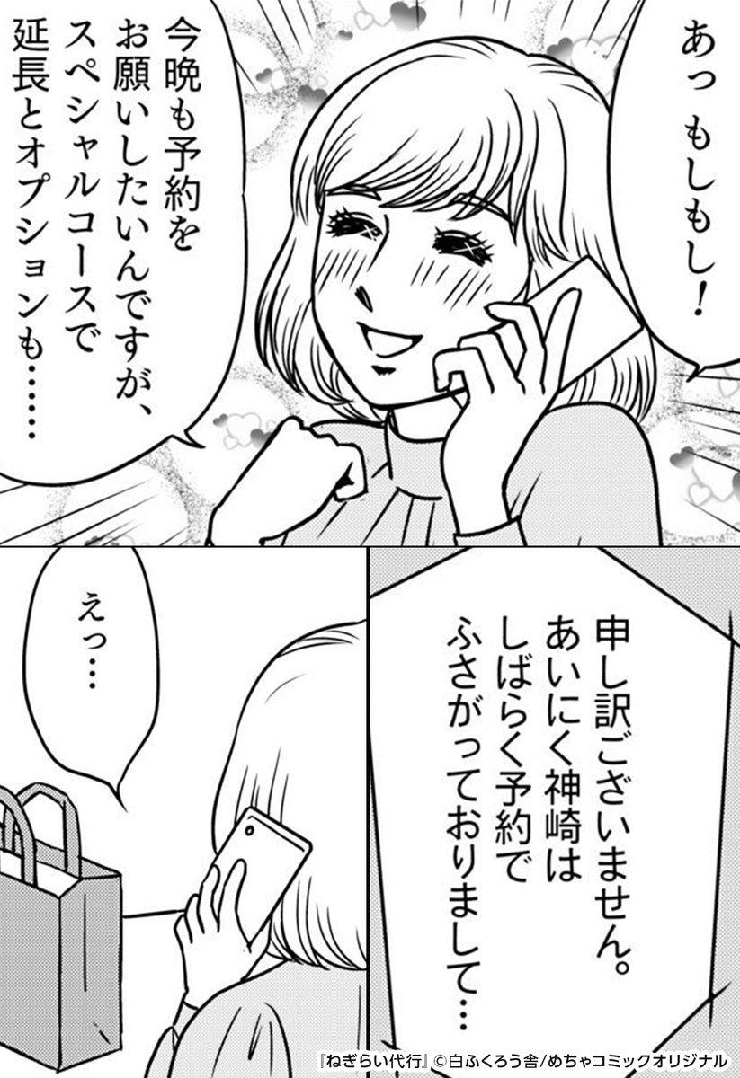 無料 めちゃ コース コミック