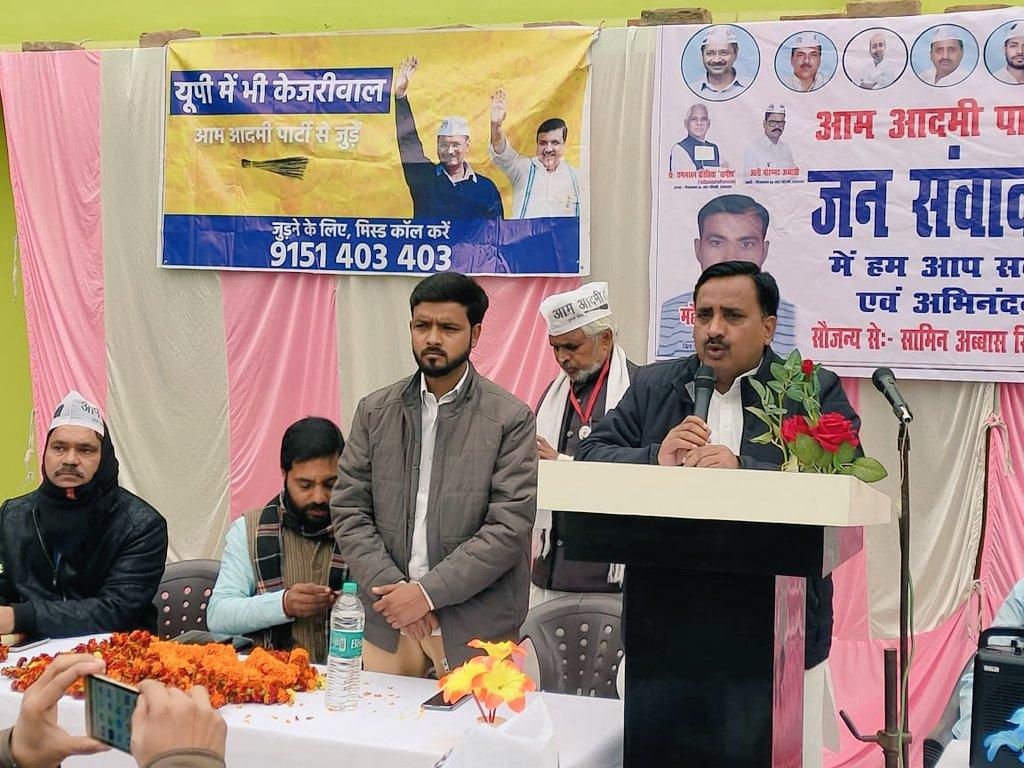 प्रयागराज के शहर पश्चिमी विधानसभा में   पंचायत चुनाव व संगठन को लेकर लोगो के साथ संवाद किया गया ।  गाँव-गाँव में बड़े ,बुजुर्गों,नौजवानों के बीच @ArvindKejriwal सरकार के कार्यों की जमकर चर्चा है।   बदली है दिल्ली बदलेंगे उत्तर प्रदेश