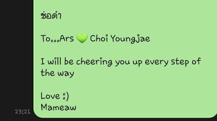 To...Ars 💚 Choi Youngjae  I will be cheering you up every step of the way   Love :) Mameaw  @GOTYJ_Ars_Vita  #Ars #우리영재 #Youngjae #영재  #GOT7   #갓세븐 #꽃길만걷자_우리영재 25 Jan 2021 ~> The new chapter in Sublime 💚🍀
