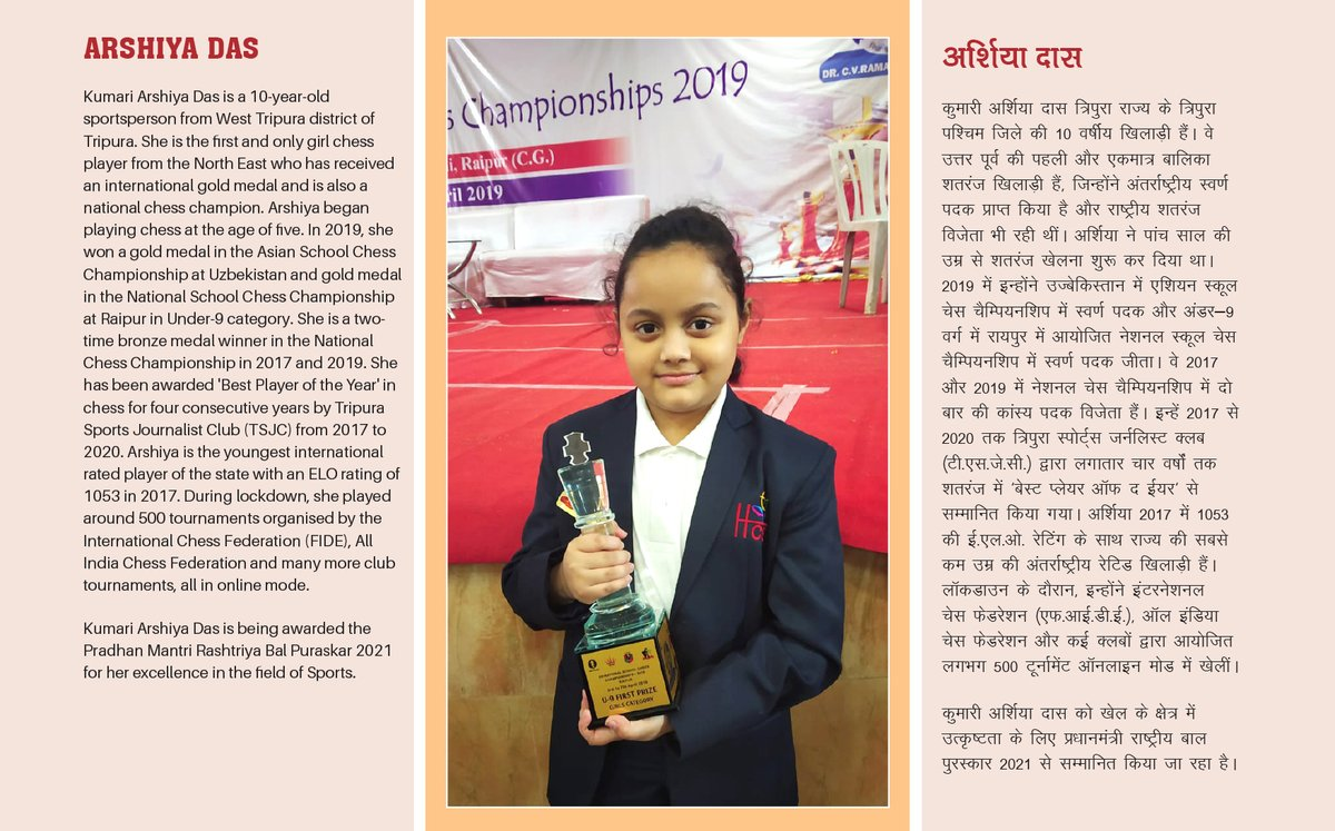 Meet the young Arshiya Das, a 10-year-old chess master from Tripura. She has won an international gold medal and other laurels too. During lockdown, she took part in many online tournaments! Many congratulations to her for the Bal Puraskar.
