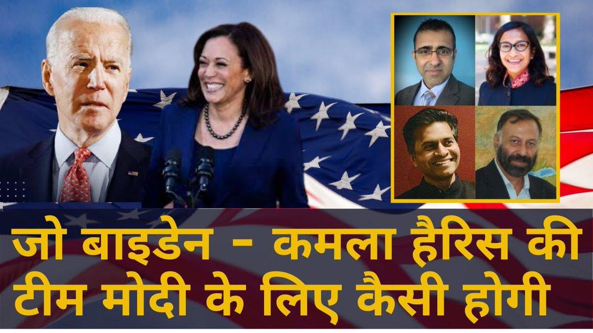 #Modi के लिए कैसी होगी #JoeBiden और #KamalaHarris की टीम  देखें पूरा वीडियो नीचे दिए लिंक में:     #USCapitol #AmericaOrTrump #DonaldTrump