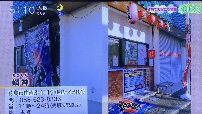 takojintakoyakiの画像