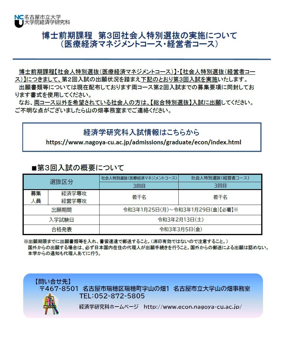 市立 出願 状況 大学 名古屋