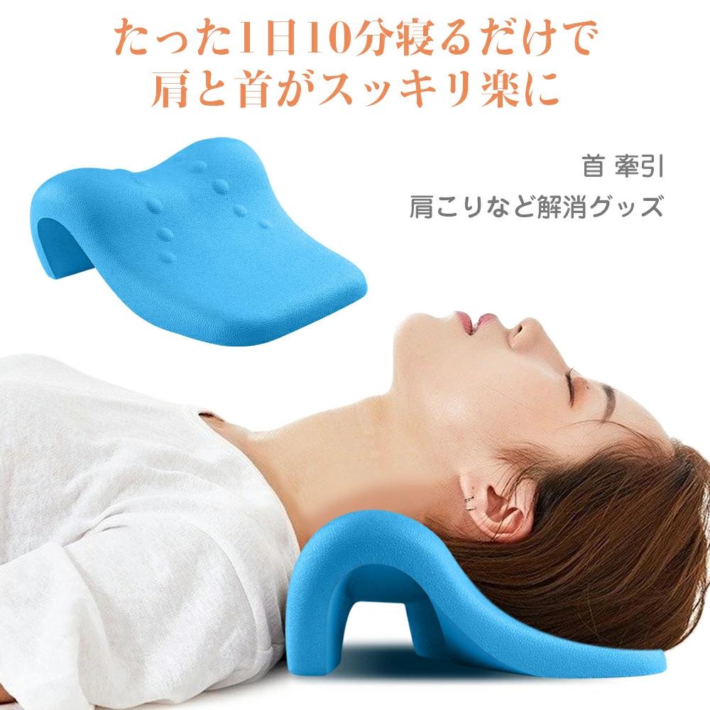 ネック なし ストレート 枕