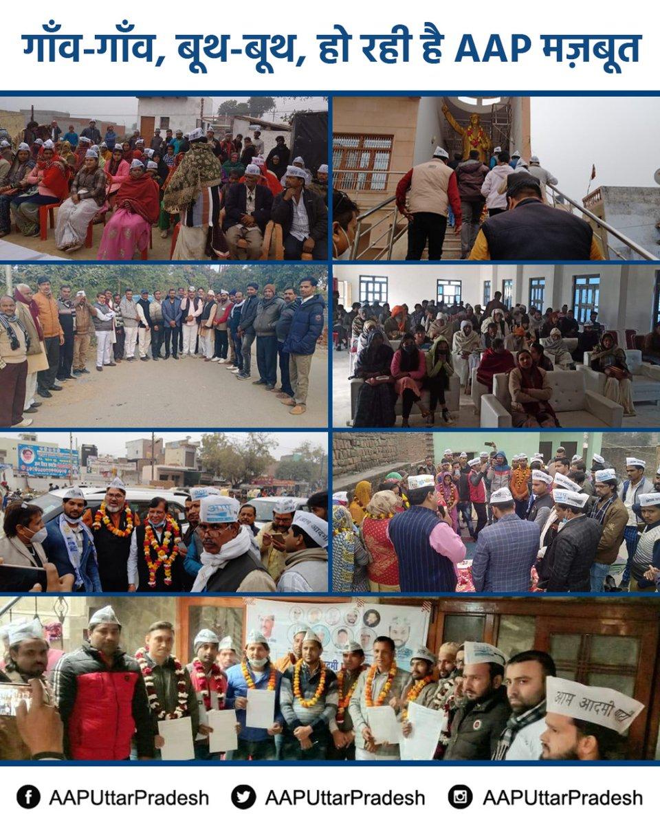 आगरा ज़िले के सभी विधानसभा क्षेत्रों में संपन्न हुई आम आदमी पार्टी की समीक्षा बैठक।   गाँव-गाँव, बूथ-बूथ हो रही है AAP मज़बूत।