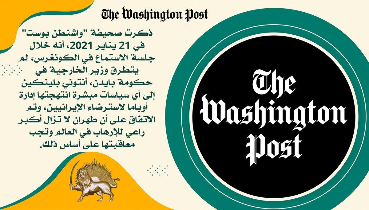 """ذكرت صحيفة """"#واشنطن_بوست""""في21 يناير، أنه خلال جلسة الاستماع في #الكونغرس،لم يتطرق وزير الخارجية في حكومة #بايدن، أنتوني بلينكين إلى أي سياسات مبشرة انتهجتها إدارة #أوباما لاسترضاء الإيرانيين،وتم الاتفاق على أن #طهران لا تزال أكبر راعي للإرهاب في العالم وتجب معاقبتها على أساس ذلك."""