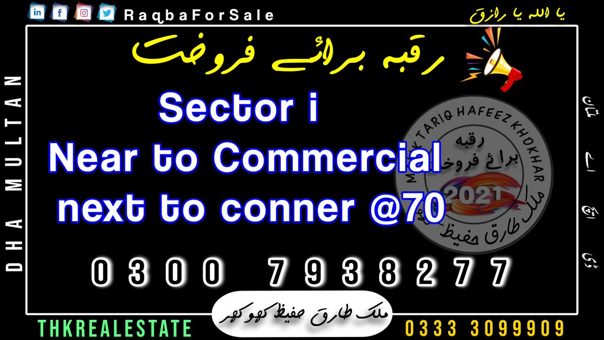 #Like #page & #share post with our #DHA_Group #RaqbaForSale for #more #updares #Sector_i #Prime #Location #Park    #dha #dhaPlot #realEstate #Multan #newPlot #RealEstate #broker #PlotForSale #plot_Require #THK #investor #agent #Villa #House #THKrealEstate