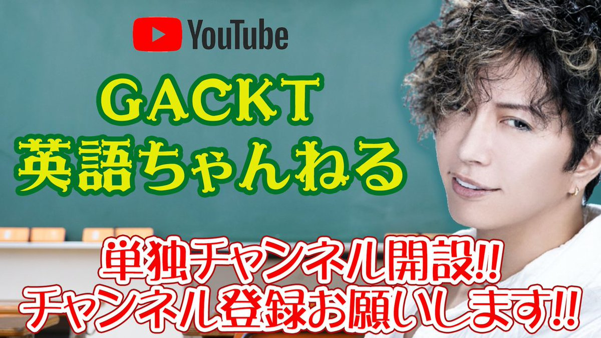 GACKT (@GACKT) | Twitter