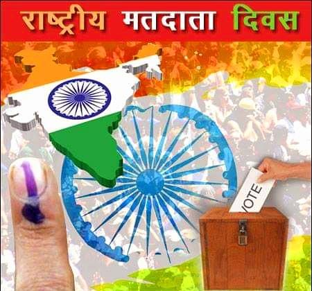 #राष्ट्रीय_मतदाता_दिवस लोकतंत्र में मतदाता की अहम भूमिका होती है आइए वोट करने का संकल्प लें,लोकतंत्र में अपनी भूमिका का निर्वहन करें। कृष्ण कुमार प्रधान #NationalVotersDay #Voters #krishankumar