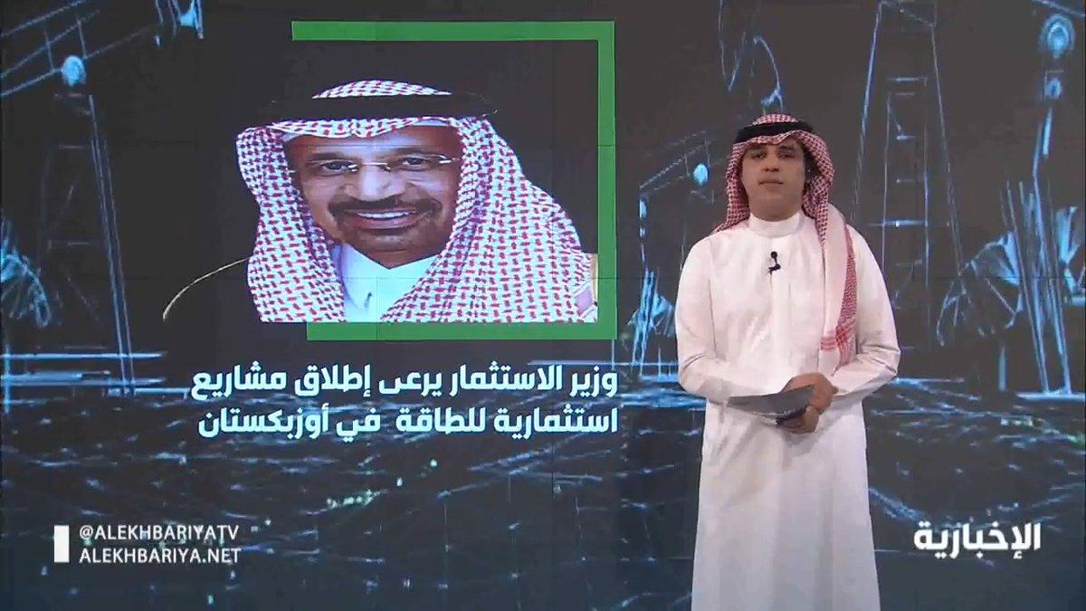 فيديو | #وزير_الاستثمار يضع حجر الأساس لمشاريع سعودية في #أوزبكستان بقيمة 2.5 مليار دولار   #الغوار  #الإخبارية