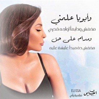 ومدام على حق مخفش دة مبدأ عايشة عليه 🎼✨  #صاحبة_رأي   @elissakh .  .  .  .  Rotana YouTube 🔗 :  Elissa YouTube 🔗 :