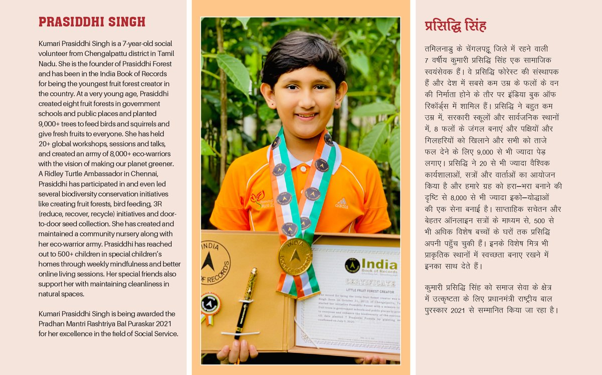 Prasiddhi Singh from Chengalpattu is just 7, but she has created many fruit forests and planted thousands of trees. Congratulations Prasiddhi, on winning the Bal Puraskar for your social service. May you keep serving Mother Nature and inspire others as well.