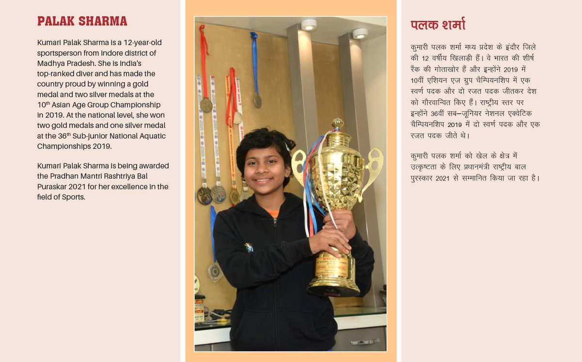 Palak Sharma is Indias top-ranked diver. She's made our country proud through her stellar achievements in national and international competitions. Congratulations for the Bal Puraskar. Best wishes for her future endeavours!